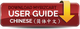 MyBizCart User Guide Chinese